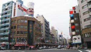 Tokyo-Kappabashi Street
